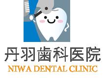 岐阜市加納の歯医者 丹羽歯科医院